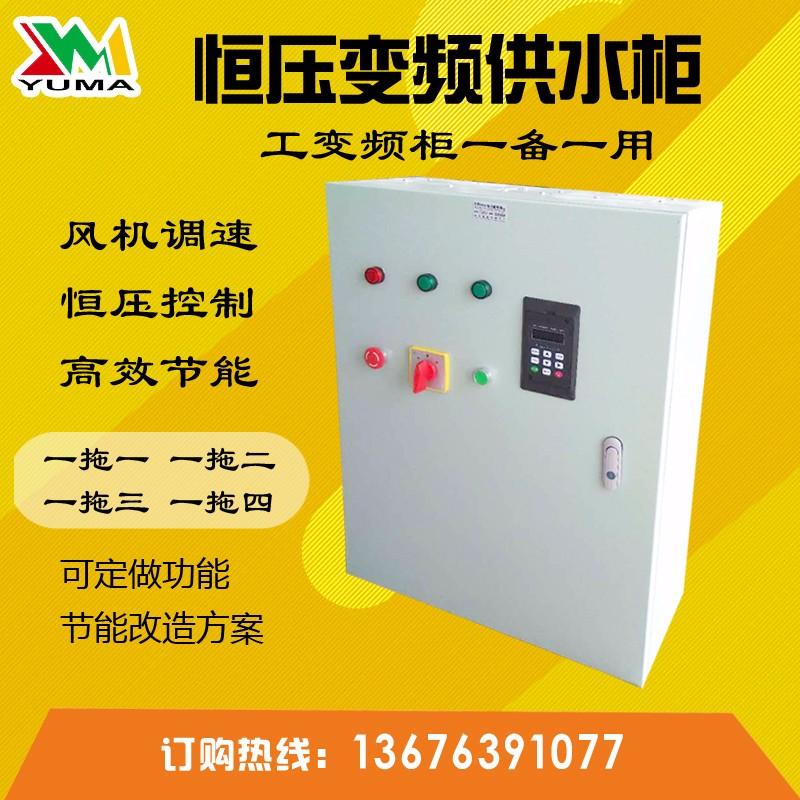 昱玛定做各种规格的恒压供水变频柜,欢迎来图定制!